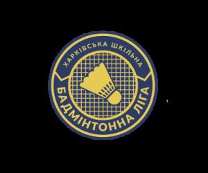 Харківська шкільна бадмінтонна ліга