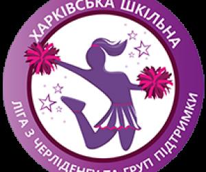 Харківська шкільна ліга з черлідінгу