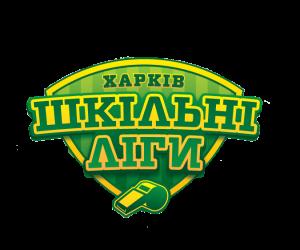 Харківські спортивні шкільні ліги