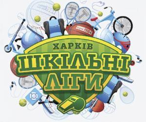 Анонс Харківських спортивних шкільних ліг сезону 2019/2020